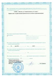 licens 3